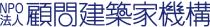 顧問建築家機構|町田市の建築・住宅の相談